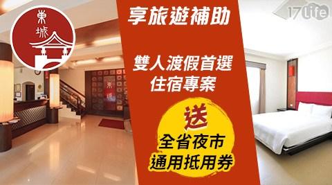 東城商旅/東城/麻糬/陳家/小美/廟口紅茶/冰/彩虹夜市/七星潭