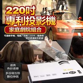 旗艦版220吋專利LED S40投影機