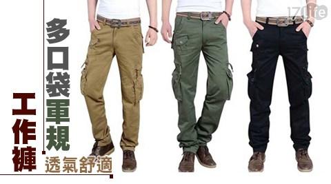 多口袋/軍規/透氣/舒適/工作褲/長褲/褲