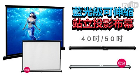 只要1490元起(含運)即可購得原價最高3900元立式可攜/壁掛投影布幕系列1入:(A)40吋/(B)50吋。