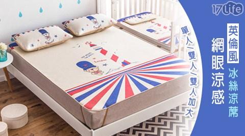 為您「涼」身訂做完美的睡眠品質!冰絲材質,吸濕透氣,清涼舒滑,防水防蛀蟲,炎炎夏日寢具首選!