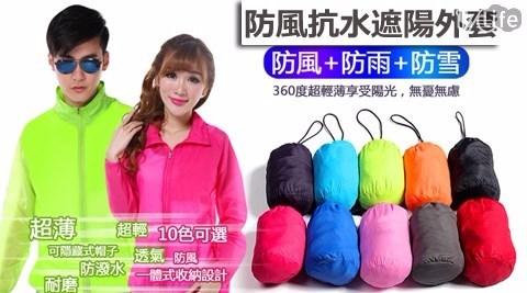 特賣防曬防風防水機能外套,還能阻抗紫外線,一體式設計,附隱藏式帽子,還能收納成小包,輕巧易攜帶!