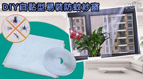 DIY/自黏型/易裝/簡易/防蚊紗窗/防蚊/紗窗