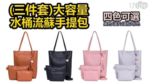 肩背包/子母包/流蘇包/購物包/購物袋