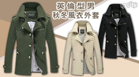 平均每件最低只要678元起(含運)即可購得英倫型男秋冬風衣外套1件/2件/3件/4件,多色多尺寸任選。