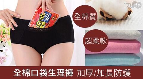 純棉加長加寬口袋生理褲