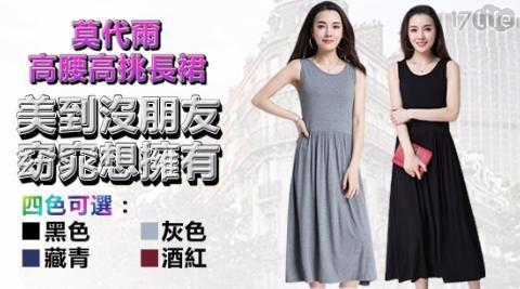 洋裝/連衣裙/莫代爾