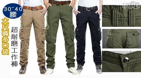 30-40腰大尺碼多口袋超耐磨工作褲