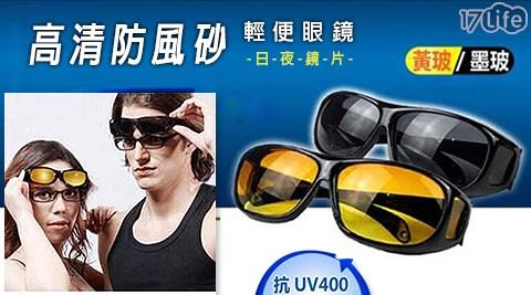 高清/防風砂/太陽/眼鏡/遮陽/太陽眼鏡/墨鏡