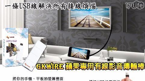 即插即用蘋果影音傳輸棒(加贈HDMI高清線+HDMI母對母接頭)