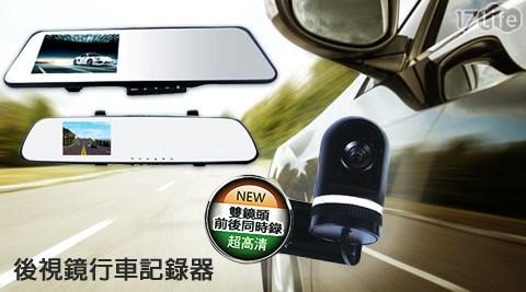 只要866元起(含運)即可購得原價最高7000元後視鏡行車記錄器系列:(A)超薄後視鏡行車記錄器2.7吋顯示螢幕720P-單機方案/加購超值組方案/(B)超薄後視鏡行車記錄器2.7吋顯示螢幕1080P..