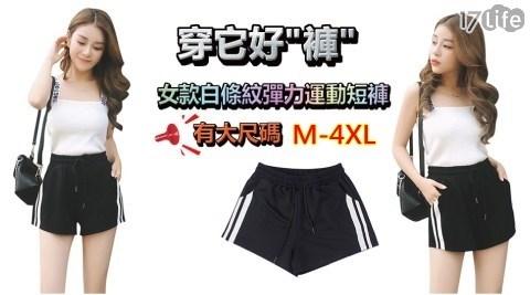 運動褲/大尺碼/運動短褲/居家褲