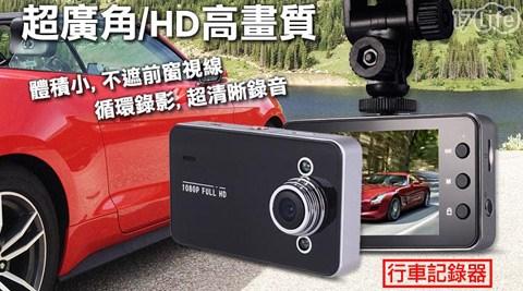 平均每台最低只要395元起(含運)即可購得2.4吋迷你型夜視HD超廣角行車紀錄器1台/2台/4台/8台,保固半年。