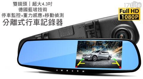 德國藍玻技術/4.3吋/防炫光後視鏡/雙鏡頭/行車記錄器