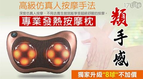 類手感專業發熱按摩枕