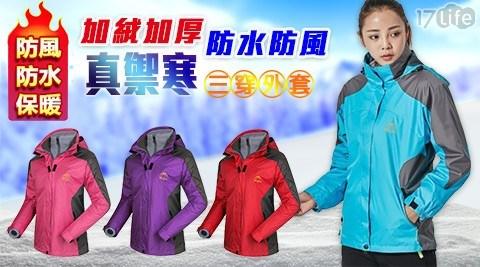 真防風可拆卸柔軟加刷絨內裡,蓄溫保暖,透氣舒適;修身剪裁讓妳保暖不臃腫,防風帽禦寒呵護頭頸,寒冬必備