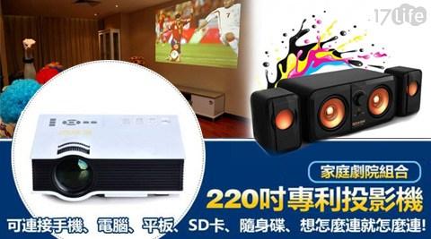 旗艦版/220吋/專利/LED/S40/投影機
