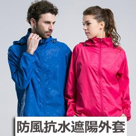 十色防風抗水遮陽外套