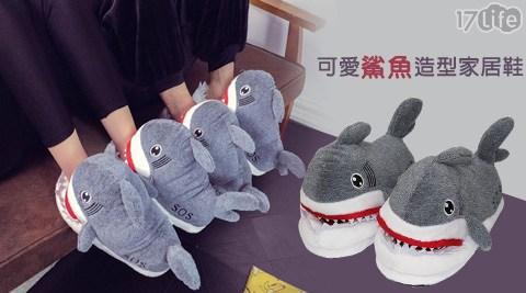 可愛/鯊魚/造型/家居鞋/拖鞋/保暖/居家拖鞋