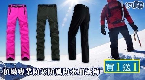 雙11獨家買一送一!頂級加絨褲防風、防水、保暖,極佳的保暖性能,洗後不褪色、抗靜電不起毛球