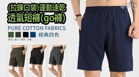 短褲/速乾/快乾/涼爽/運動褲/慢跑/大尺碼/休閒褲/居家褲/球褲