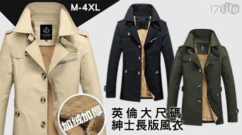 英倫/大尺碼/加絨/加厚/長版/風衣/外套