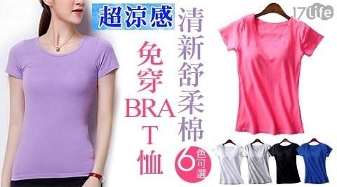 T恤/上衣/短袖/BRA/bra/免穿內衣/涼感/免穿BRA/大尺碼