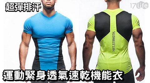機能衣/運動/上衣/速乾/緊身衣/吸濕排汗