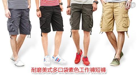 工作褲/工作短褲/短褲/褲子/多口袋褲子/耐磨短褲