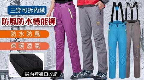機能/吊帶褲/衝鋒褲/加絨褲/長褲/防水褲