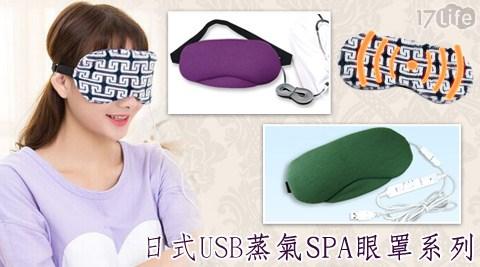 日式USB蒸氣SPA眼罩系列