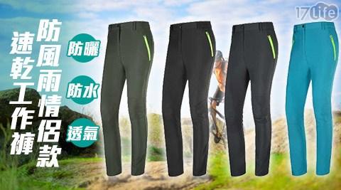 防風/防雨/情侶/速乾/工作褲