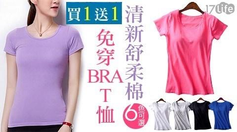 T恤/上衣/短袖/免穿bra/睡衣/買一送一