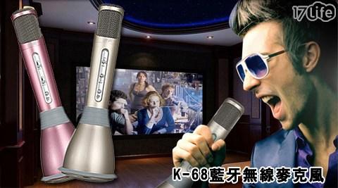 每日一物/K68/無線藍芽/KTV麥克風