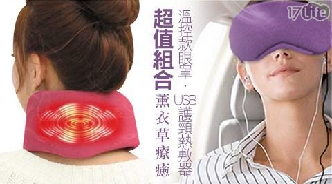 只要990元(含運)即可享有原價1,180元薰衣草療癒USB護頸熱敷器+薰衣草眼罩溫控款超值組合1組。