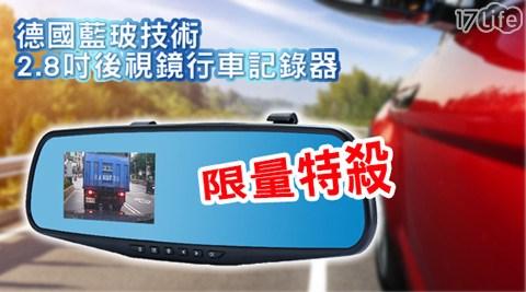 德國/藍玻技術/2.8吋/後視鏡/行車記錄器/紀錄器/汽車