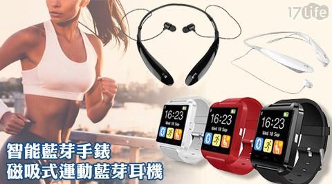 超值組合/ 彩屏觸摸通話/藍芽手錶/ 頸戴磁吸式/運動藍芽耳機