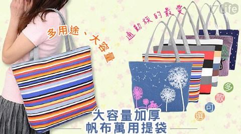帆布/萬用包/手提袋/帆布袋/袋子/購物袋/側背包
