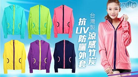 台灣製高規格涼感竹炭抗UV防曬外套