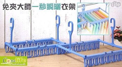 平均每組最低只要649元起(含運)即可購得【Conalife】免夾大師一秒瞬曬衣架(大+小)1組/2組/4組,顏色:藍色。