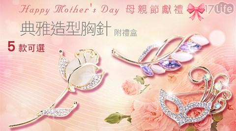 母親節韓版造型胸針(附禮盒)