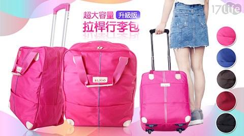 大容量/拉桿/行李包
