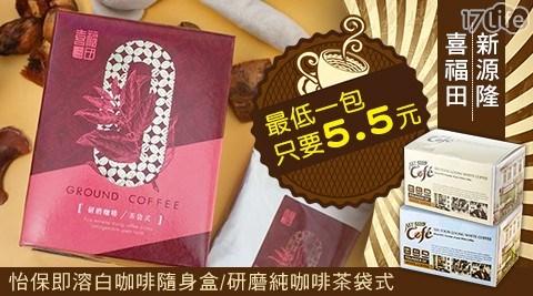 白咖啡/新加坡/新源隆/喜福田/即溶白咖啡/研磨咖啡/怡保/三合一/二合一/沖泡/耳掛/濾掛/買一送一/茶包/咖啡