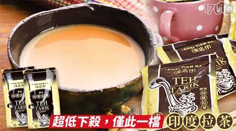 【菜店仔】印度拉茶
