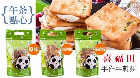 喜福田/牛軋餅/原味/黑胡椒/蔓越莓/蔥餅/餅乾/中元/拜拜/下午茶/點心