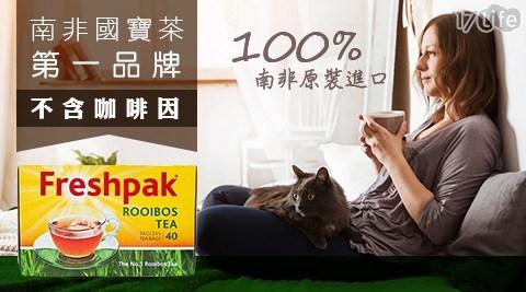 Freshpak/南非/國寶茶/南非國寶茶/無咖啡因/茶/沖泡/茶包