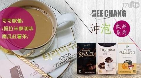 韓國/咖啡/HEE CHANG/沖泡/提拉米蘇咖啡/提拉米蘇/飲品/早餐/點心/南瓜紅薯茶/可可歐蕾