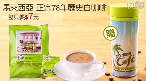 新源隆/怡保白咖啡/贈隨手杯/白咖啡/沖泡/咖啡/贈品/低價/隨手包/怡保/飲品