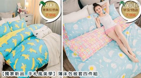 獨家新品_手札風美學-薄床包被套四件組