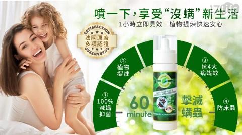 Greenfirst/LooCa/天然植物滅螨噴霧/滅螨/尤加利/噴霧/20ml/150ml